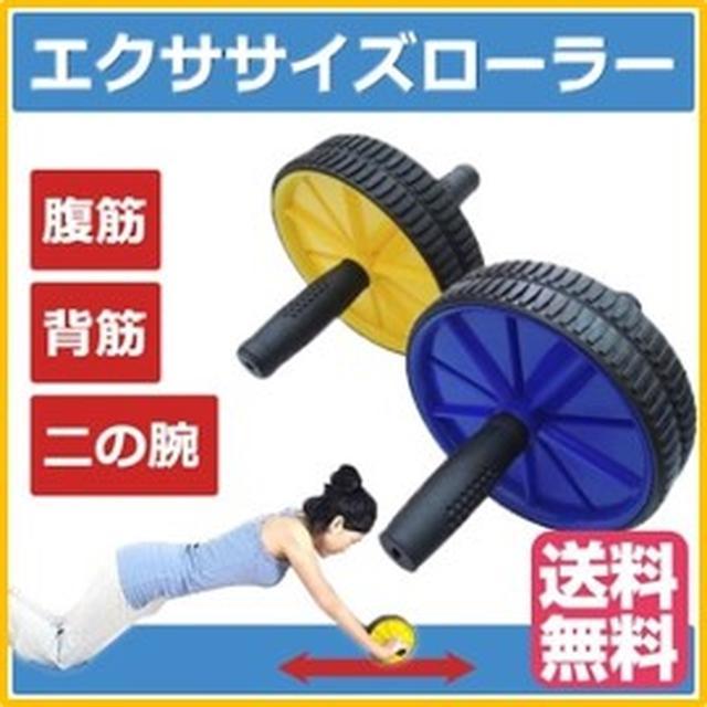 画像: これ一つで腹筋、背筋などさまざ まな筋力トレーニングのサポート に!全身をしっかり鍛えたい人に オススメ! 販売価格:1,080円 bit.ly