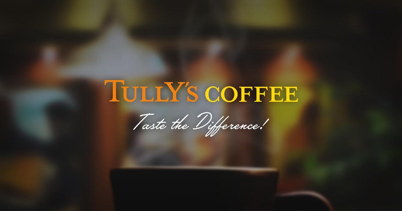 画像: Taste The Difference   TULLY'S COFFEE - タリーズコーヒー
