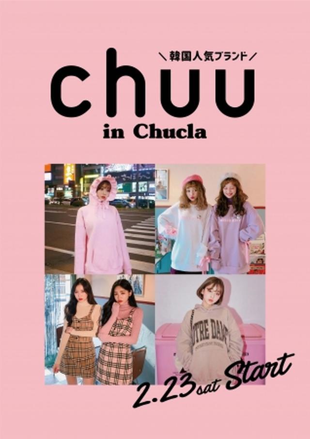画像1: 国内初!韓国発大人気ブランド『chuu』が原宿の「Chucla by SPINNS」で販売