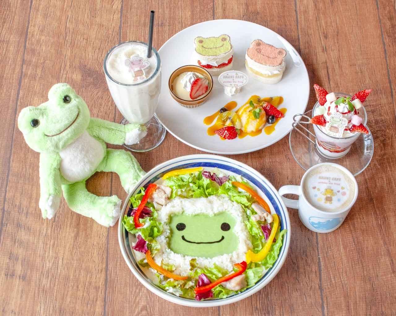 画像1: つぶらな瞳と愛らしい笑顔で、見て食べて癒される 『かえるのピクルス×ハンズカフェ』