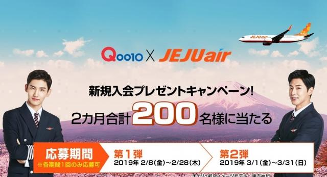 画像1: 「Qoo10×JEJU air 新規入会プレゼントキャンペーン」開催!