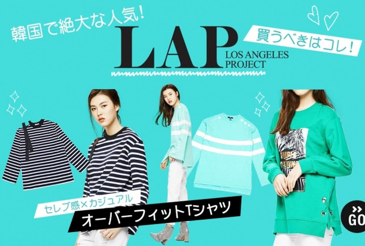画像: 「LAP」Qoo10店 公式ショップ 概要