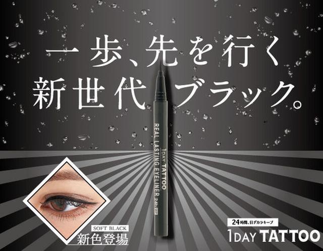 画像1: 落ちないアイライナーから新色「透け感ブラック」が新登場!