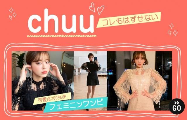画像: 「Chuu Japan」Qoo10店 公式ショップ