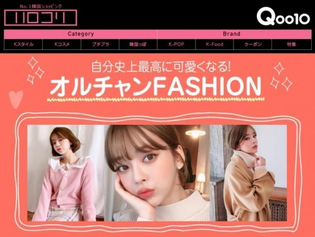 画像: 【Qoo10】ティーン憧れ韓国発ファッションショップが続々登場!