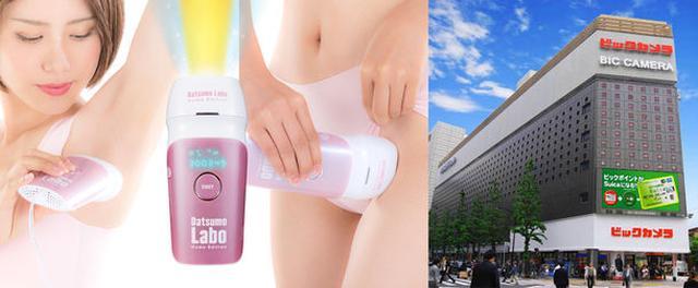 画像: 話題の脱毛ラボの新商品「家庭用光美容器 Datsumo Labo Home Edition」がビックカメラで買えます!