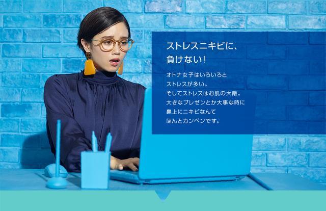 画像: ニキビ(にきび)ケア プロアクティブ ソリューション