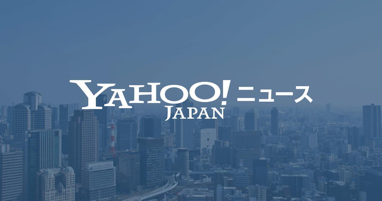 画像: Yahoo!ニュース