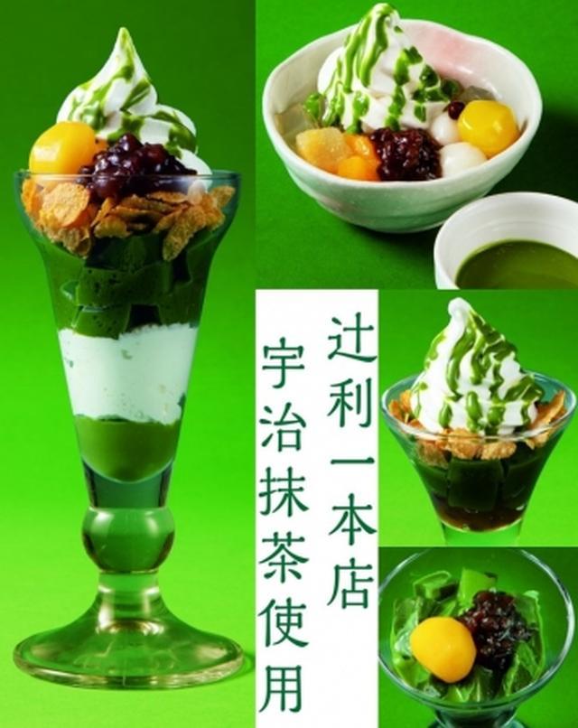 画像: 京都「辻利一本店」の厳選宇治抹茶を使用風味豊かな宇治抹茶の和スイーツ