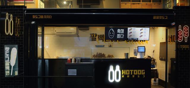 画像: 88hotdog(パルパルホットドック)|新大久保店