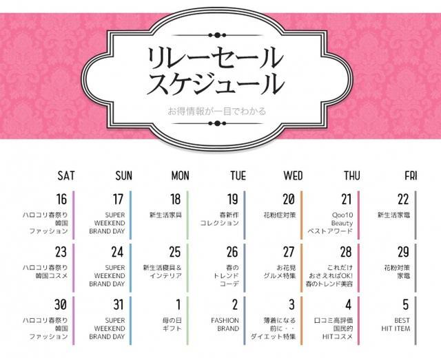 画像3: いつものショッピングを疑え!「Qoo10」新TVCM連動スペシャルセール「衝撃コスパ春祭り」開催