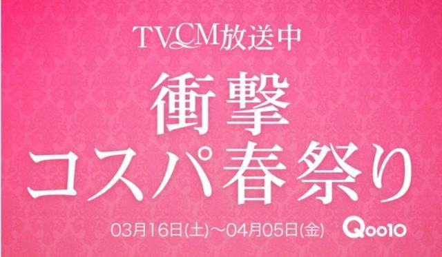 画像1: いつものショッピングを疑え!「Qoo10」新TVCM連動スペシャルセール「衝撃コスパ春祭り」開催