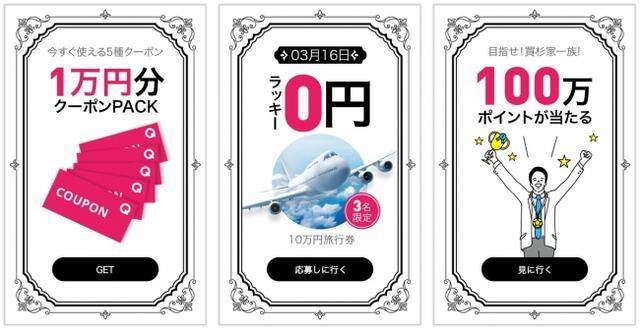 画像2: いつものショッピングを疑え!「Qoo10」新TVCM連動スペシャルセール「衝撃コスパ春祭り」開催