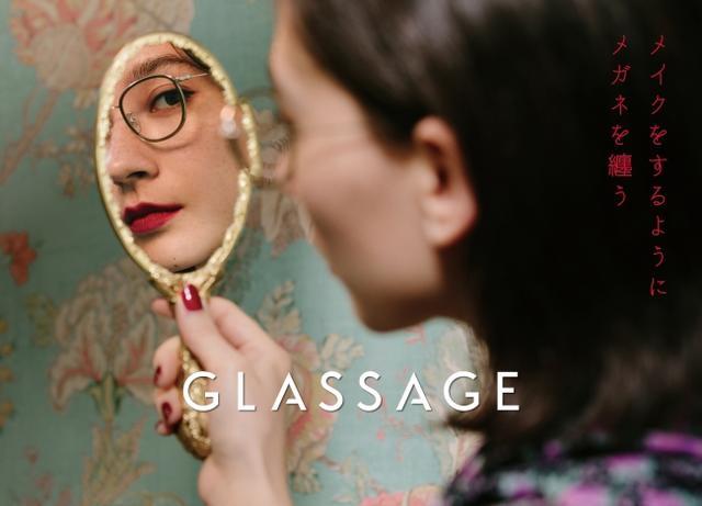 """画像1: """"メイクをするようにメガネを選ぶ""""女性のためのメガネブランドGLASSAGE(グラッサージュ)デビュー"""