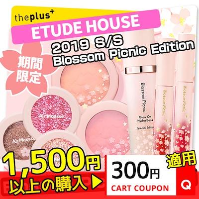 画像: [Qoo10] ETUDE HOUSE : ETUDEHOUSE x Blossom... : コスメ