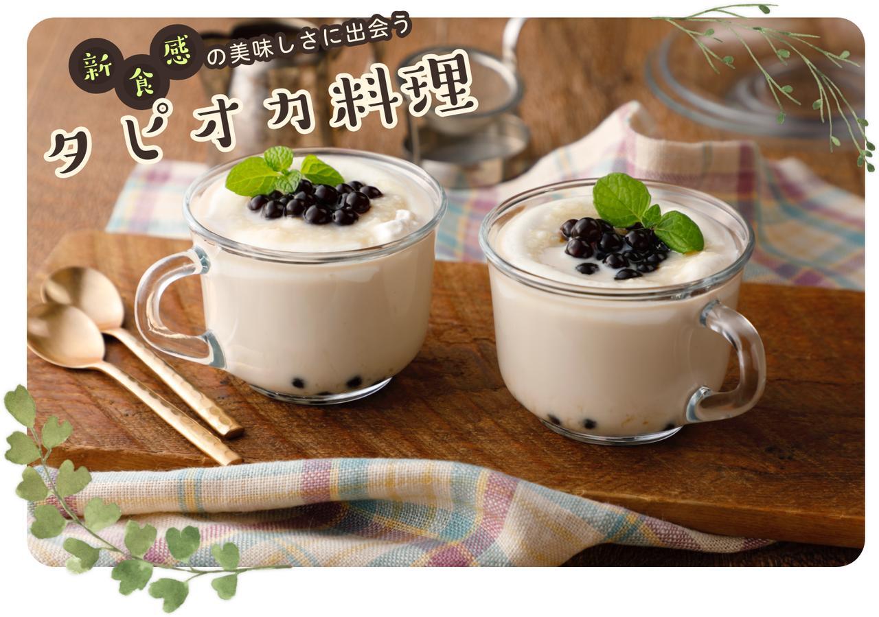 画像: タピオカ料理   ケンコーマヨネーズ