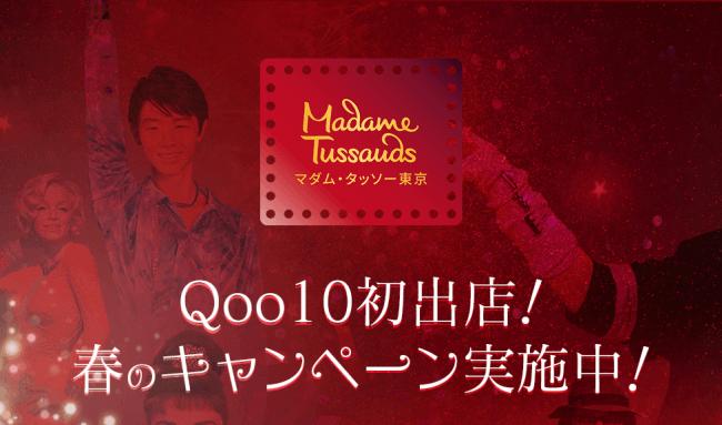 画像2: 屋内型アトラクションの「レゴランド®・ディスカバリー・センター」&「マダム・タッソー東京」が、「Qoo10」でチケット販売を開始!