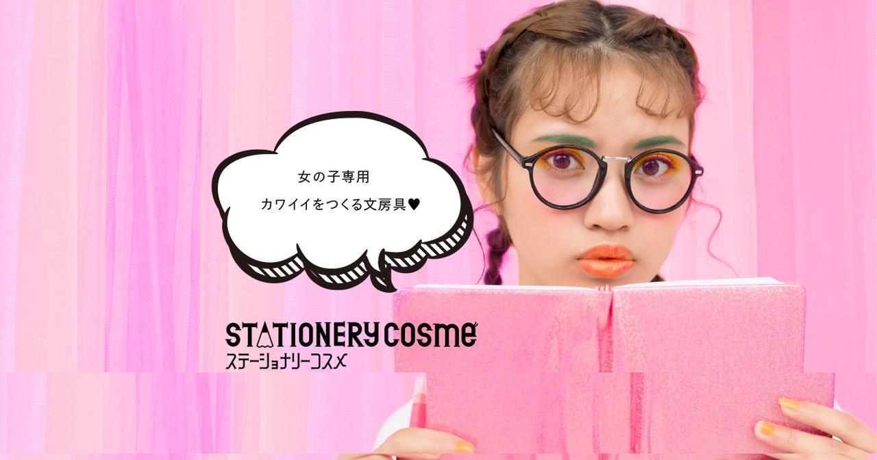 画像: ステーショナリーコスメ 公式通販サイト-STATIONERY COSME-