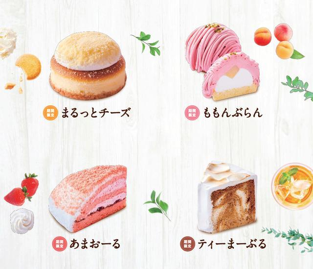 画像1: 【コメダ珈琲店】桃や苺などの春夏新作ケーキ4種類が期間限定で販売!