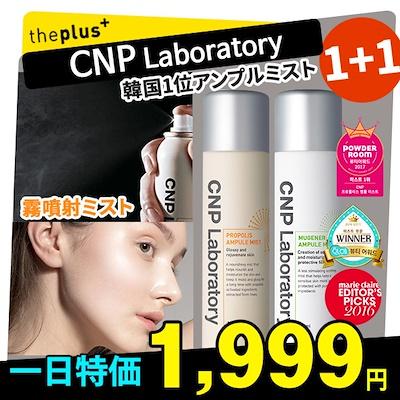 画像: [Qoo10] CNP : 【CNP】♥1+1♥ プロポリスアンプル... : コスメ