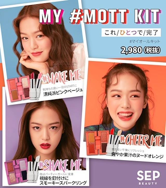 画像: [Qoo10] MY #MOTT KIT  : コスメ