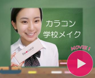 画像: [メイクテク動画]学校でもバレない?! ナチュラルなのに盛れるおすすめカラコン&メイク♡
