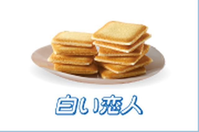 画像: 石屋製菓