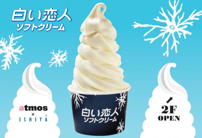 画像1: 渋谷センター街に 「白い恋人ソフトクリーム」 が道外初出店