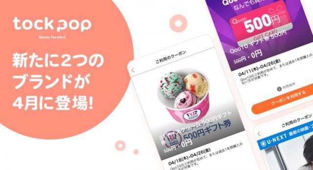 画像1: おトクが飛び出すクーポンアプリ『tock pop』に新たに2つのブランドが登場!