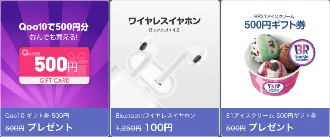 画像2: おトクが飛び出すクーポンアプリ『tock pop』に新たに2つのブランドが登場!
