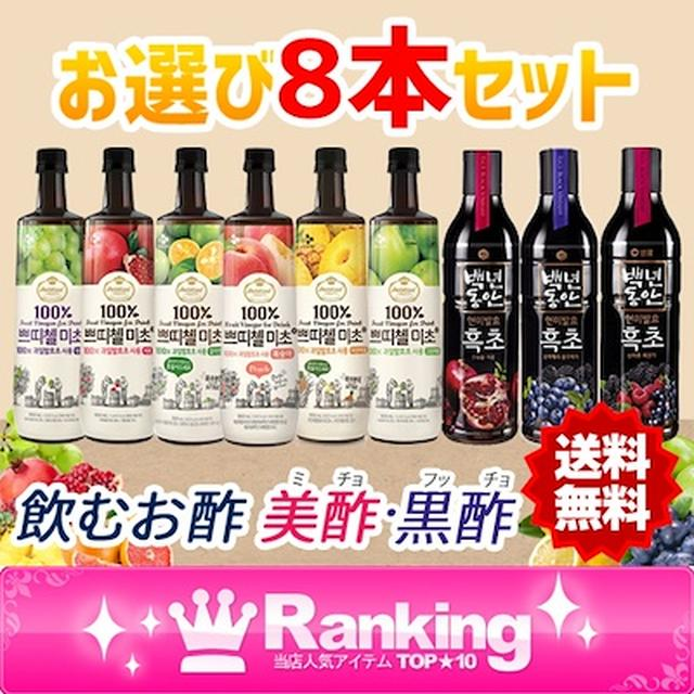 画像1: [Qoo10] 美酢+黒酢 選べる8本セット : 食品