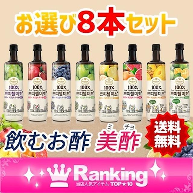 """画像1: 【韓国で人気の""""美酢(ミチョ)""""】その効果と飲み方は?美容に良いお酢パワーを解説します!"""