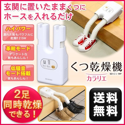 画像: [Qoo10] SD-C1-WP : 史上最安値に挑戦★くつ乾燥機 靴乾燥 カ... : 家電