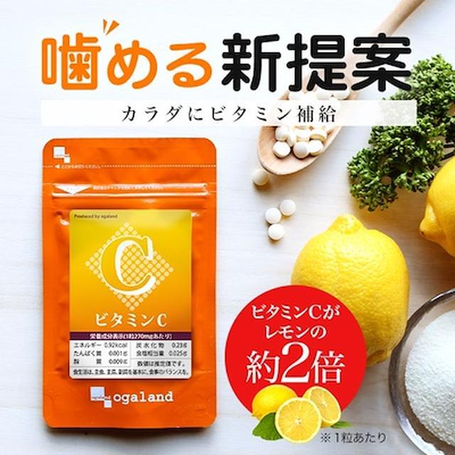 画像: [Qoo10] ogaland : お徳用ビタミンC(約3ヶ月分) : 健康食品・サプリ