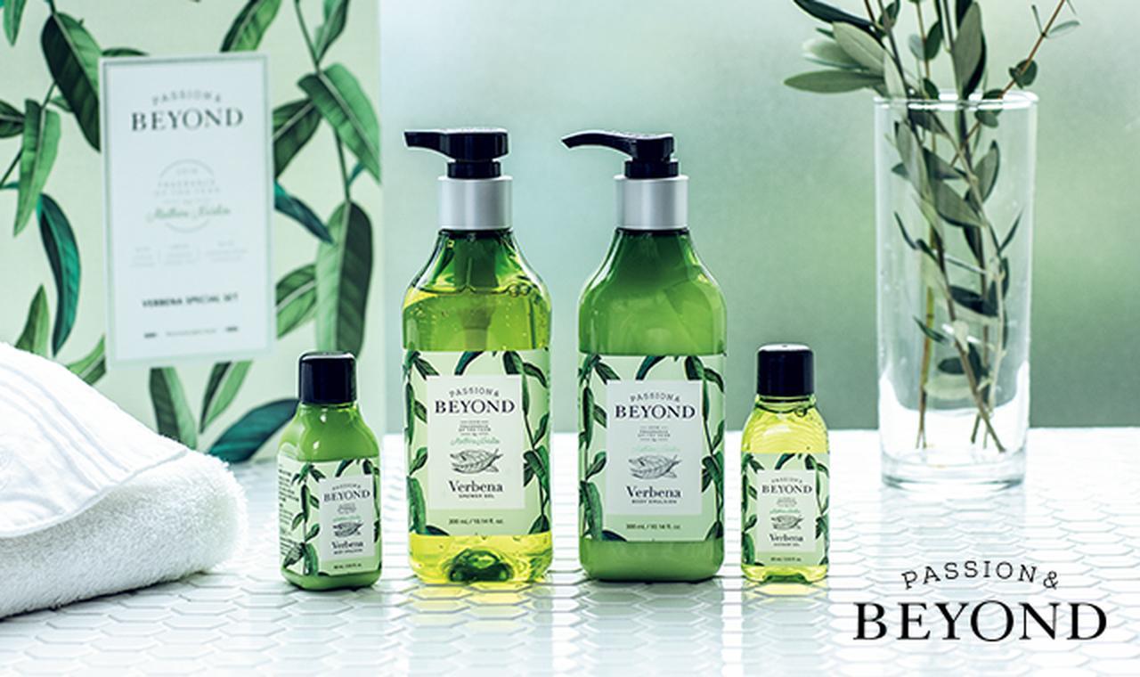 画像: 韓国自然派コスメブランド「BEYOND」海外調香師とのコラボレーションによるボディソープ&ミルクバーベナセットが発売