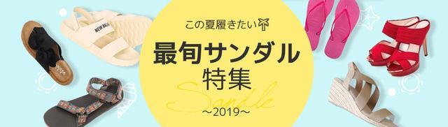 画像: サンダル購入を検討中の方必見!最旬サンダル特集