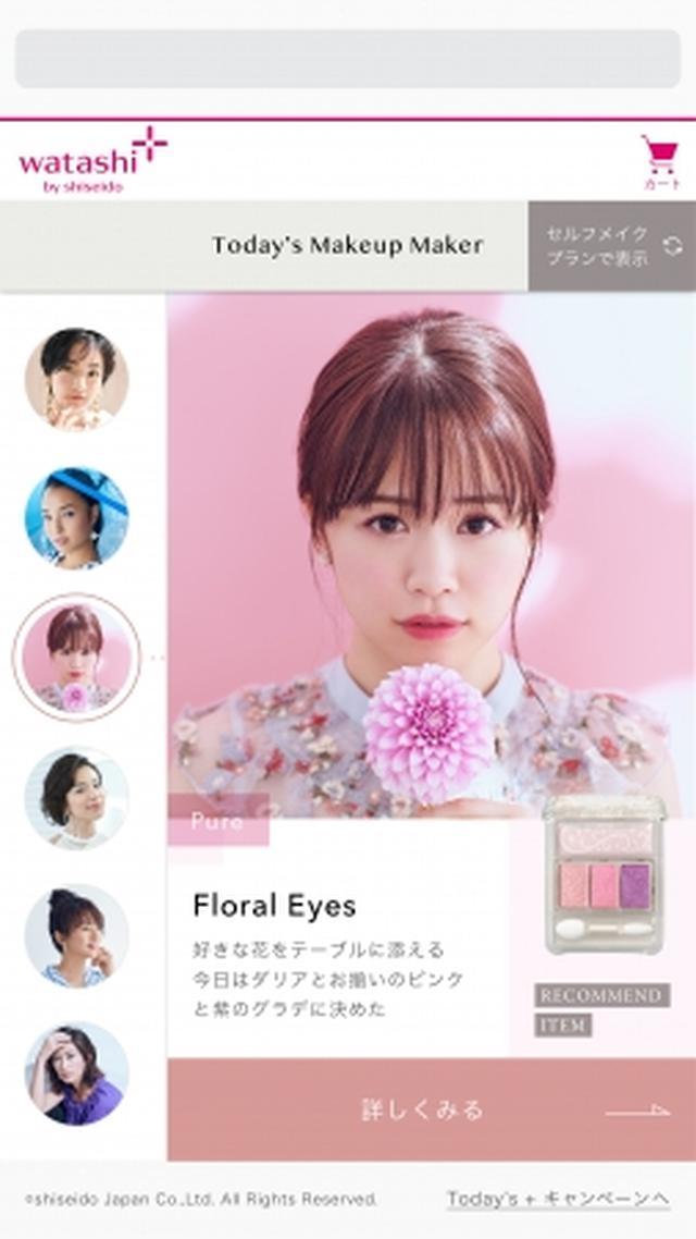 画像2: スマートフォンで夏の最新メイクを試せるメイクシミュレーター「Today's Makeup Maker」を公開