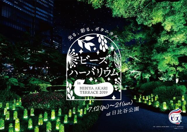 画像1: 花王「ニュービーズ」のボタニカルな香りを表現…光るハーバリウムを使った夏のイルミネーションを日比谷公園で初開催!『ビーズハーバリウム in ヒビヤアカリテラス2019』
