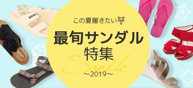 画像: 2019年S/S新作!シューズ特集