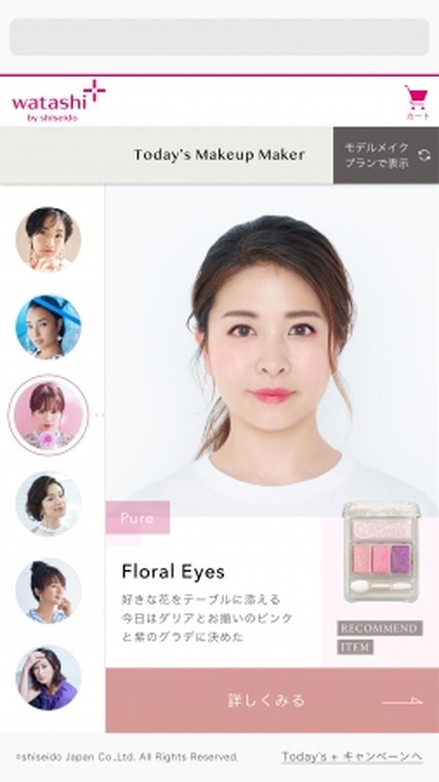 画像1: スマートフォンで夏の最新メイクを試せるメイクシミュレーター「Today's Makeup Maker」を公開