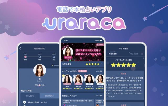 画像1: 占いアプリの決定版!いつでも手軽に本格的に占える『uraraca(ウララカ)』を配信開始!