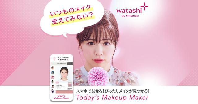 画像: Today's Makeup Maker | ワタシプラス by SHISEIDO