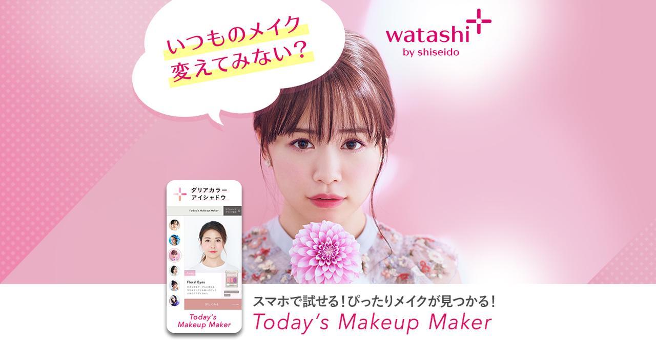 画像: Today's Makeup Maker   ワタシプラス by SHISEIDO