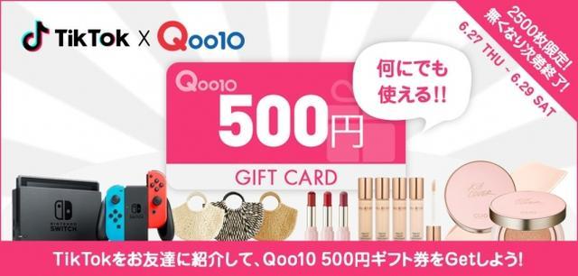 画像: Qoo10がショート音楽動画コミュニティ「TikTok」でプレゼントキャンペーン開催!
