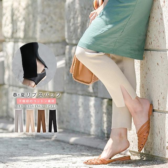 画像: [Qoo10] KAREI : レギンススパッツ リブニット : レディース服