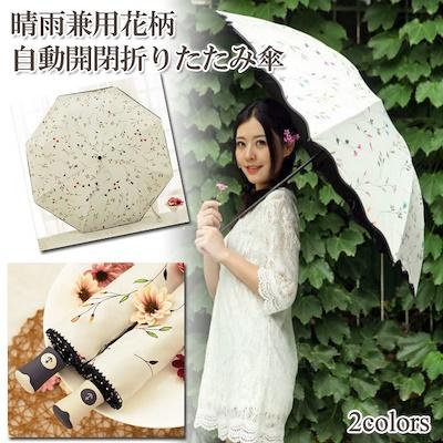 画像: [Qoo10] 晴雨兼用 花柄自動折りたたみ傘 収納袋付... : バッグ・雑貨