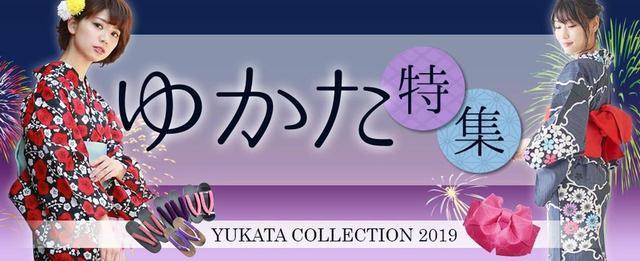 画像: ゆかた特集「YUKATA COLLECTION 2019」開催中!
