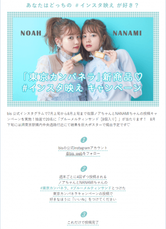 画像2: <bis×東京カンパネラ> 佐藤ノアちゃんとNANAMIちゃんのインスタ投稿キャンペーン