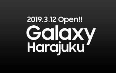 画像: Galaxy Harajuku | Explore - Galaxy Mobile Japan 公式サイト