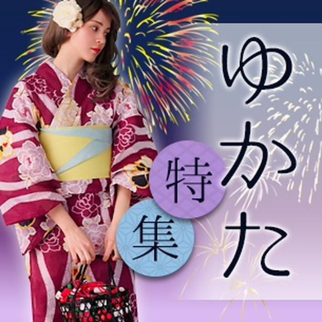画像: 浴衣collection★2019